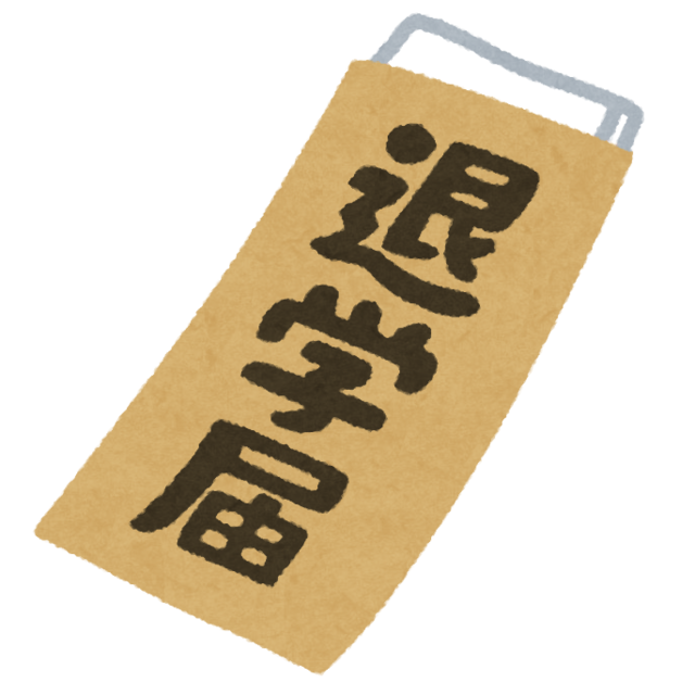 document_taigaku_todoke.png
