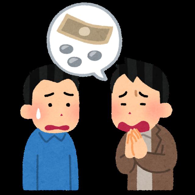 money_kariru_friend_man.png