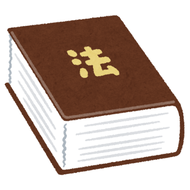 book_law_hou (1).png
