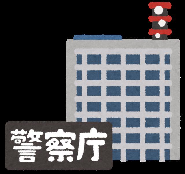 building_gyousei_text14_keisatsuchou.png
