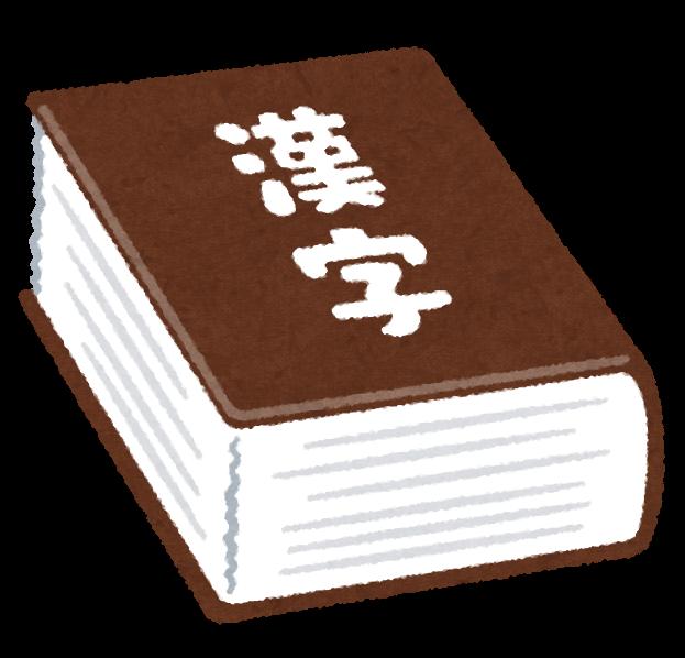 dictionary2_kanji2.png
