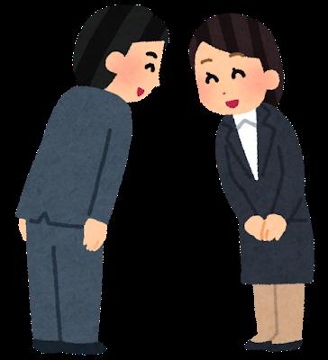 ojigi_aisatsu_business_woman.png
