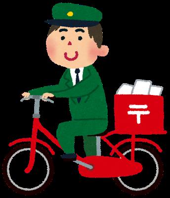 postman_jitensya.png