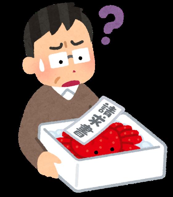sagi_okuritsuke_kani.png