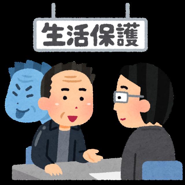 seikatsuhogo_fusei.png