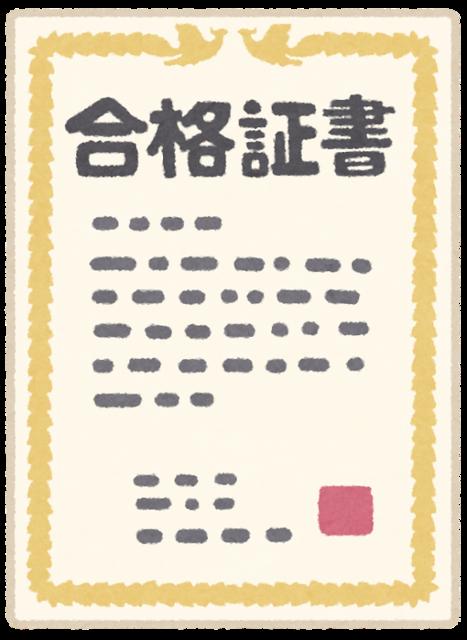 syoujou_goukaku.png